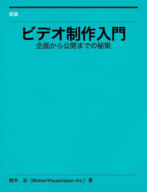 ディレクター目線の『ビデオ制作入門』無料配布!