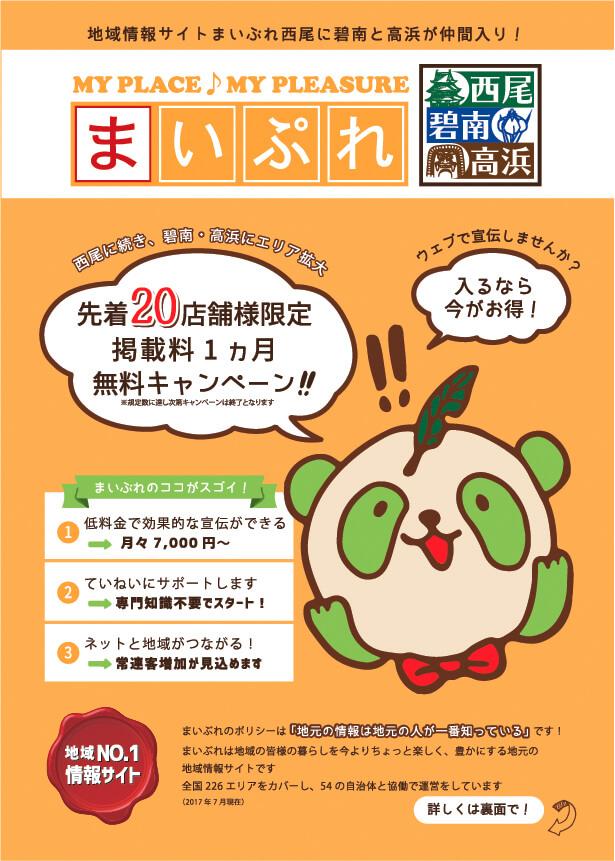 まいぷれ西尾・碧南・高浜キャンペーンチラシ