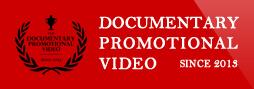 ドキュメンタリープロモーションビデオ