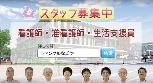 スタッフ募集テレビコマーシャル