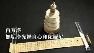 西尾市岩瀬文庫所蔵のコレクションを動画で説明