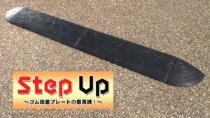 STEPUP商品紹介動画