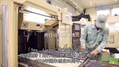 企業紹介中国語版