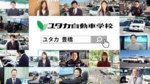 自動車学校紹介動画