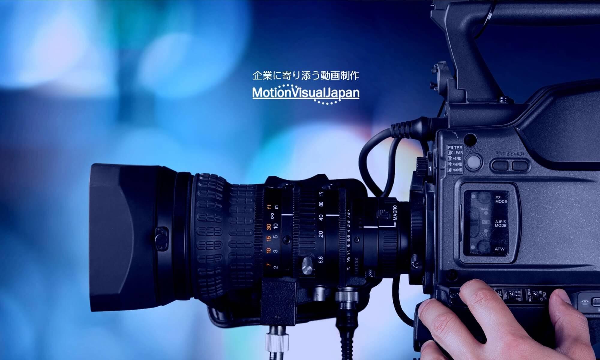 ドキュメンタリー映像制作の株式会社モーション・ビジュアル・ジャパン