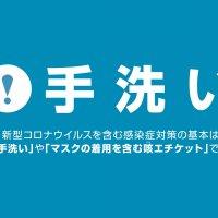 新型コロナウィルス「手洗い」編