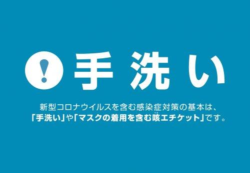 新型コロナ感染対策動画「手洗い」編を無償配布