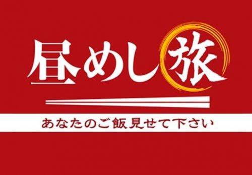 テレビ東京「昼めし旅~あなたのご飯見せてください~」でドローン映像が使用されました